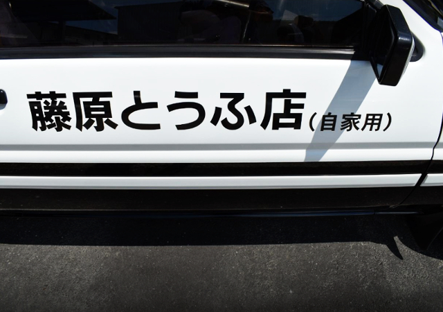 FUJIWARA TOFU DELIVERY LOGO.