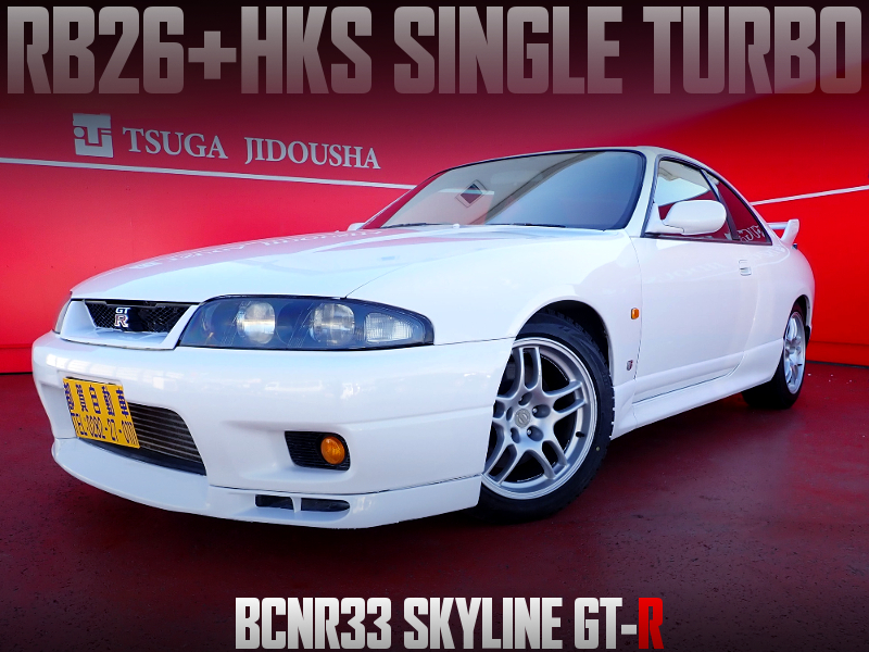 HKS SINGLE TURBOCHARGED R33 SKYLINE GT-R.