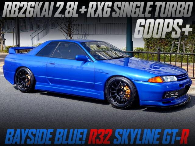 600PS 2.8L RX6 SINGLE TURBOCHARGED RB26 into R32 GT-R BAYSIDE BLUE.