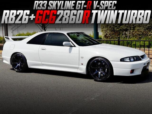 GCG2860R TWIN-TURBOCHARGED R33 GT-R V-SPEC.