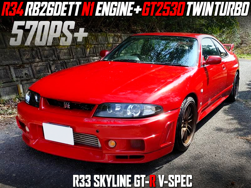 570PS GT2530 TWIN TURBOCHARGED RB26DETT INTO R33 GT-R.
