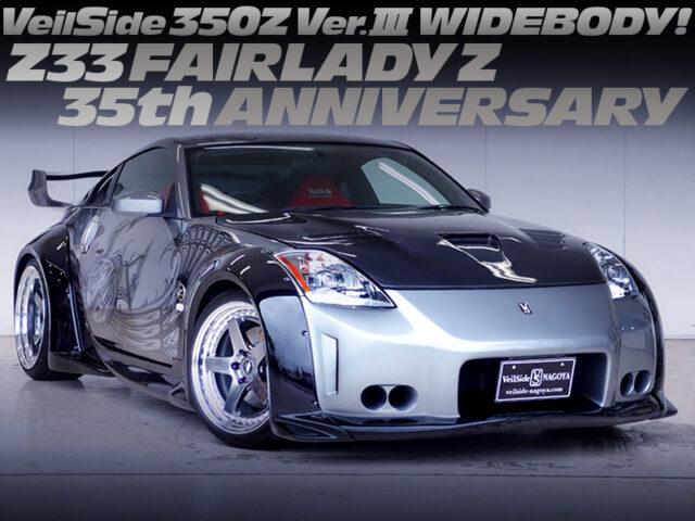 VeilSide 350Z Ver III WIDEBODY of Z33 FAIRLADY Z 35th ANNIVERSARY.