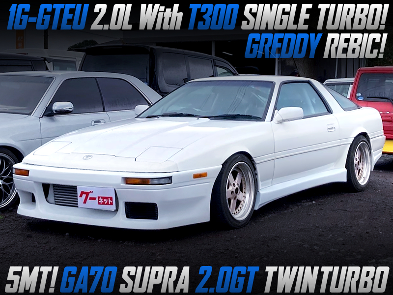 1G-GTEU with T300 TURBO and REBIC into GA70 SUPRA 2.0GT TWINTURBO.