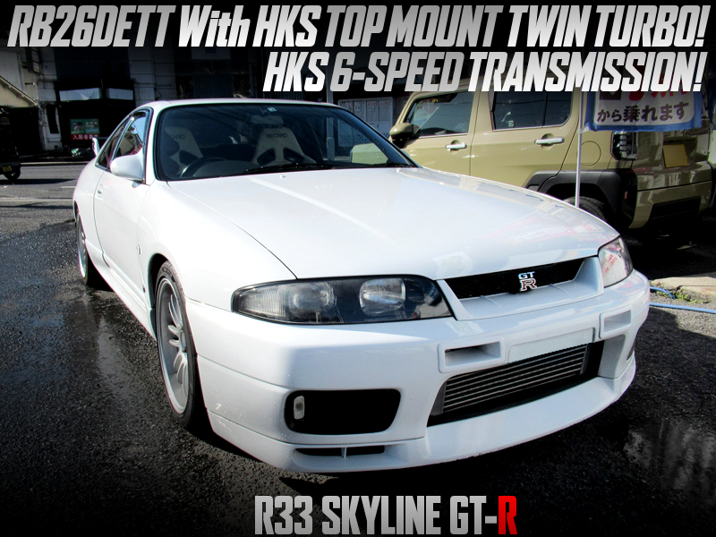 HKS TOP-MOUNt TWIN TURBO and HKS 6 SPEED TRANSMISSION MODIFIED of R33 GTR.