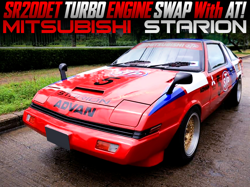 SR20DET TURBO ENGINE SWAP with AT into MITSUBISHI STARION.